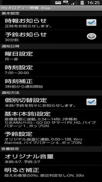 myメロディー时报 -free-
