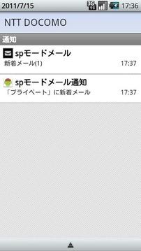 spモードメール通知
