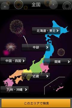 るるぶ花火特集2012