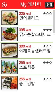 맛있는 다이어트 무료