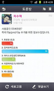수원대학교 어플리케이션, 수원대 앱