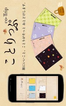 ことりっぷ电子ガイドブック-女性向け旅行ガイド