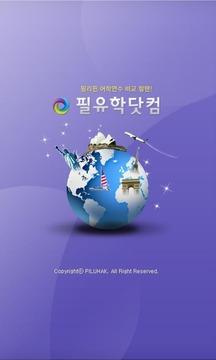 필리핀 어학연수 비교 필유학닷컴