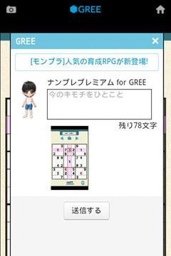NUMPRE for GREE