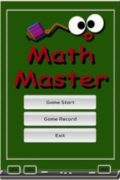 수학의 달인(Math Master)~!!
