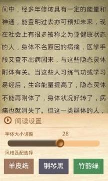 中国神通风水学