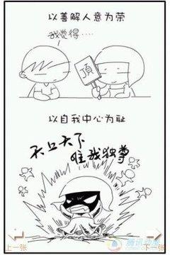 搞笑漫画追着女生跑第3辑