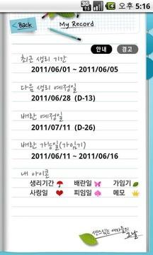 Period tracker_생리피임달력