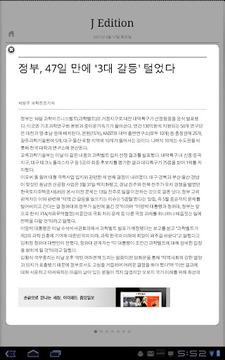 중앙일보 태블릿7