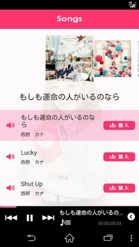 西野カナ 公式アーティストアプリ