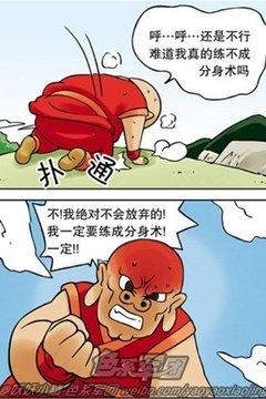 搞笑漫画3