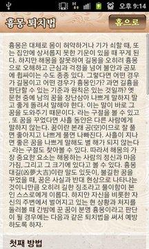 꿈해몽 대사전 - 선영사