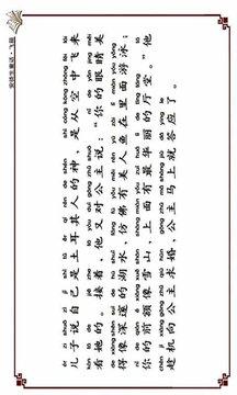 安徒生系列图书pad版(二)
