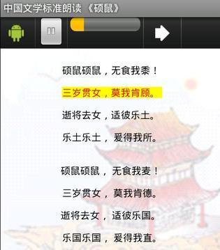 中国文学标准朗读之一 《硕鼠》