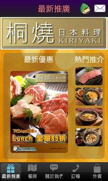 桐烧日本料理