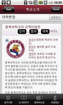 충북대학교 (CBNU)