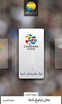 Hamrah Football