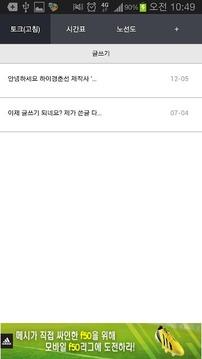 하이경춘선 - 경춘선 시간표(2013 new)