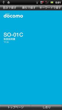 SO-01C 取扱说明书