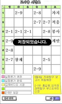교사용 시간표