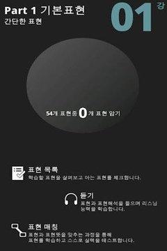 AE 해외출장 중국어회화_맛보기