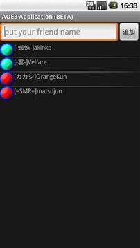 AOE3アプリ (BETA)