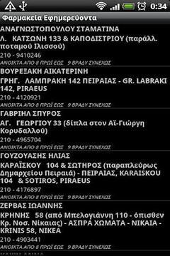 Φαρμακεία Εφημερεύοντα Greek