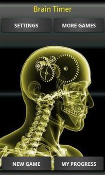 大脑定时器