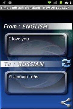 Simple Russian Translator - How Do You Say?