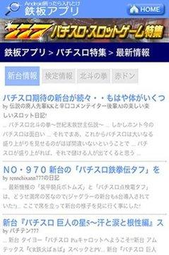 パチスロ・スロット特集 鉄板アプリ