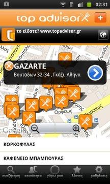 TopAdvisor.gr - Οδηγός terpnon