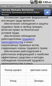 Трудовой кодекс РФ