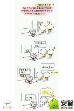 囧星的哩哩漫画第5辑