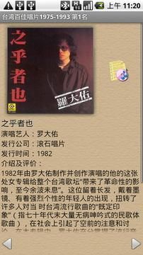台湾百佳唱片1975-1993