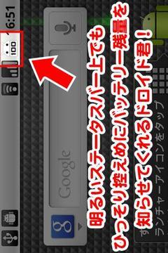 Battery Changer DroidWhite
