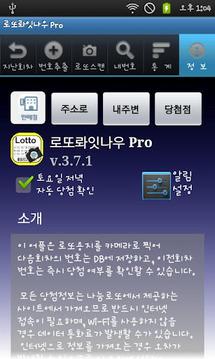 [스캔인식]로또롸잇나우-무료풀버전