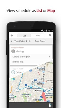 GPS Punch! 位置情报を活用して现场の売上を最大化