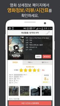 버즈니영화가이드 - 영화 상영 시간표, 영화 DB,리뷰