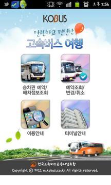 전국고속버스운송조합 (코버스)