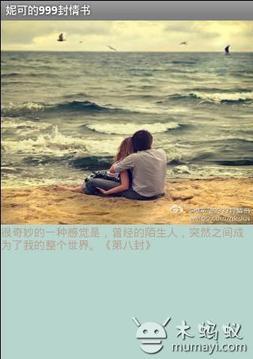 妮可的999封情书_2012年3月集结版