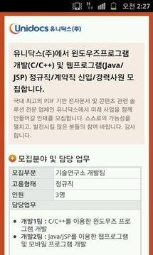 유니닥스 PDF 이력서