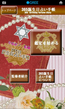 【元祖】365日诞生日占い