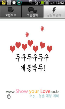 [연애상담앱] 고백하기 전날 밤