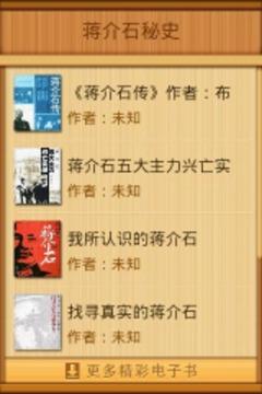 蒋介石秘史