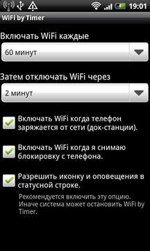 WIFI定时器