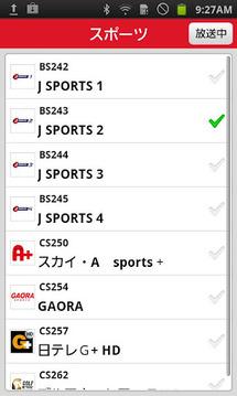 スカパー!e2 Days ~ スカパー! e2公式アプリ