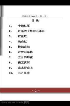 经典红歌100首卷二