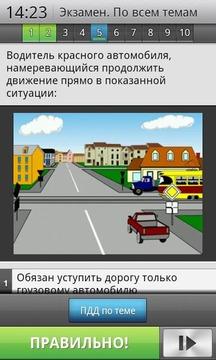 Тест ПДД Беларуси