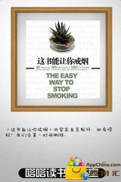 《这书能让你戒烟》