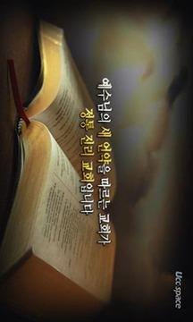 하나님의교회의 정통성